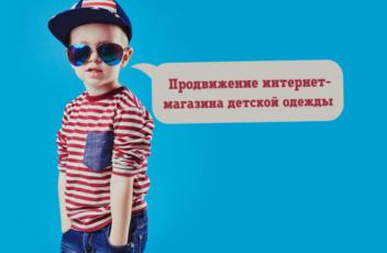 Продвижение интернет -магазина детской одежды Мода Детки